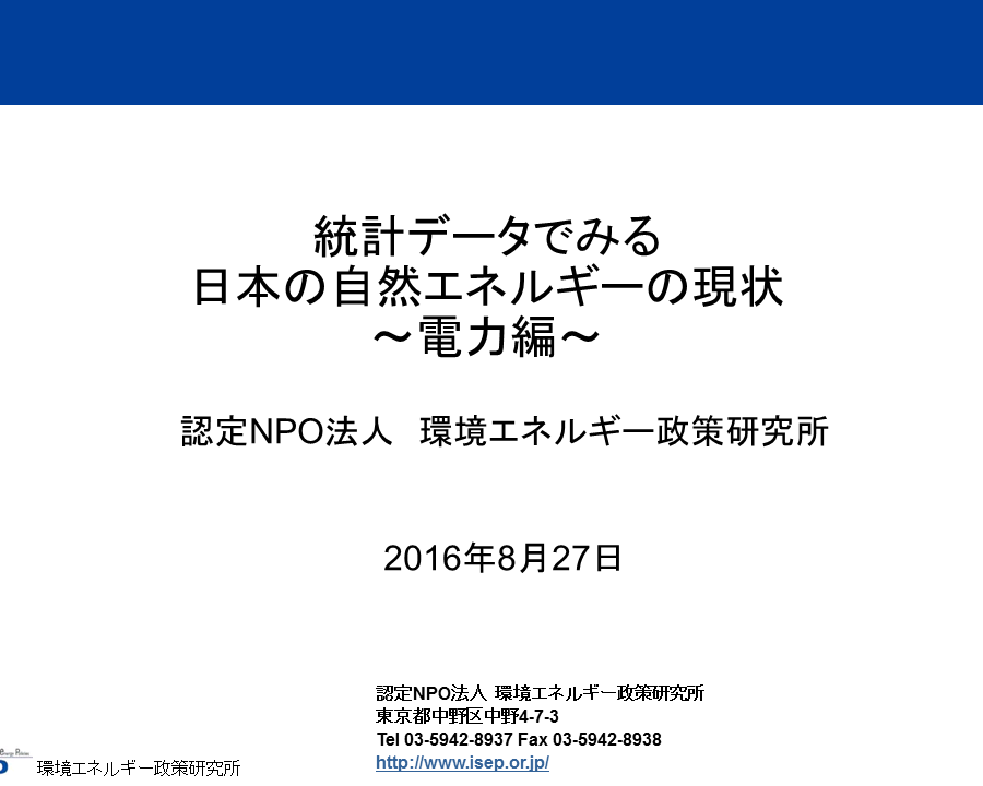 統計データでみる日本の自然エネルギーの現状(電力編)