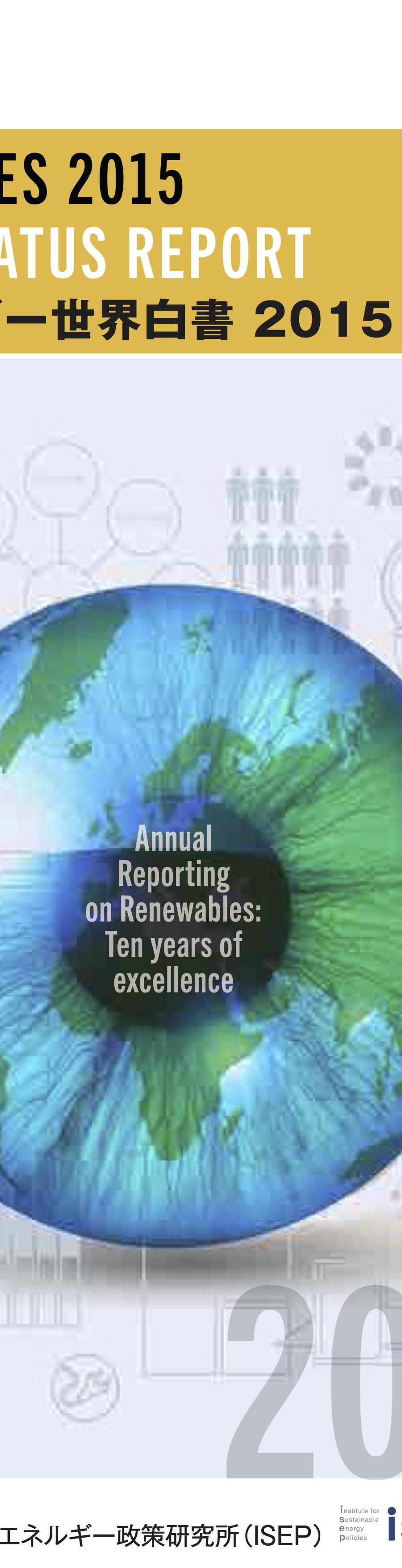 自然エネルギー世界白書2015日本語版