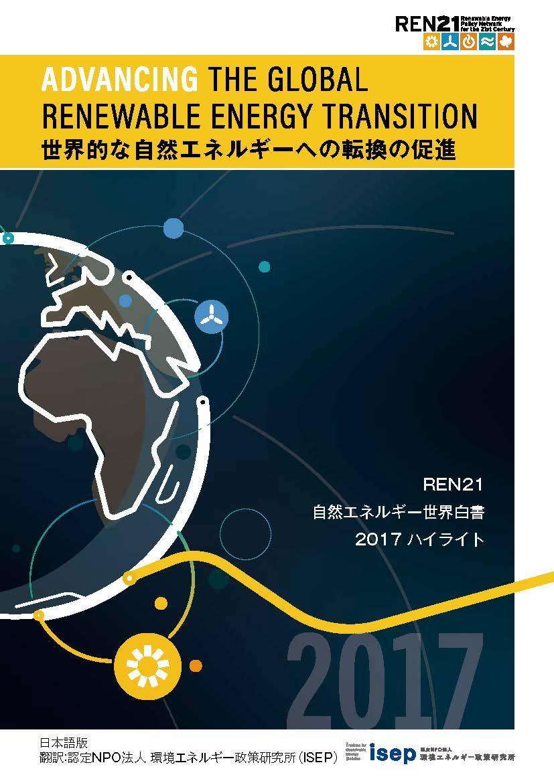 【レポート】自然エネルギー世界白書2017ハイライト