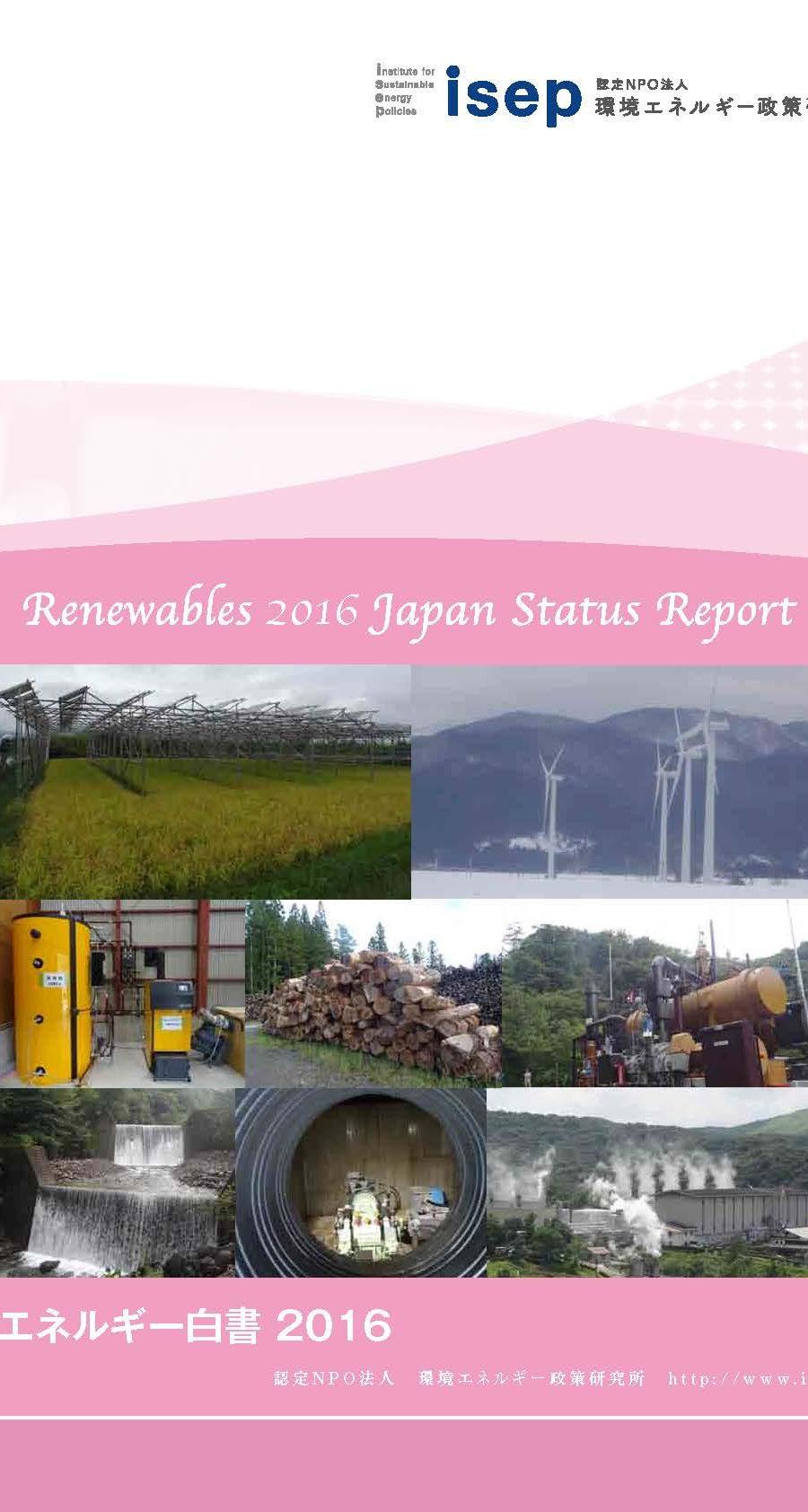 自然エネルギー白書2016全体版