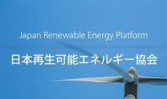 日本再生可能エネルギー協会