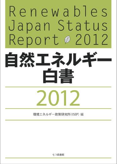 自然エネルギー白書2012