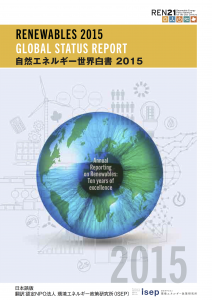 自然エネルギー世界白書2015