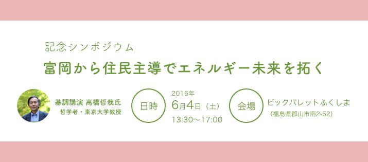 160604_Fukushima