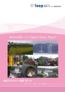 自然エネルギー白書2016