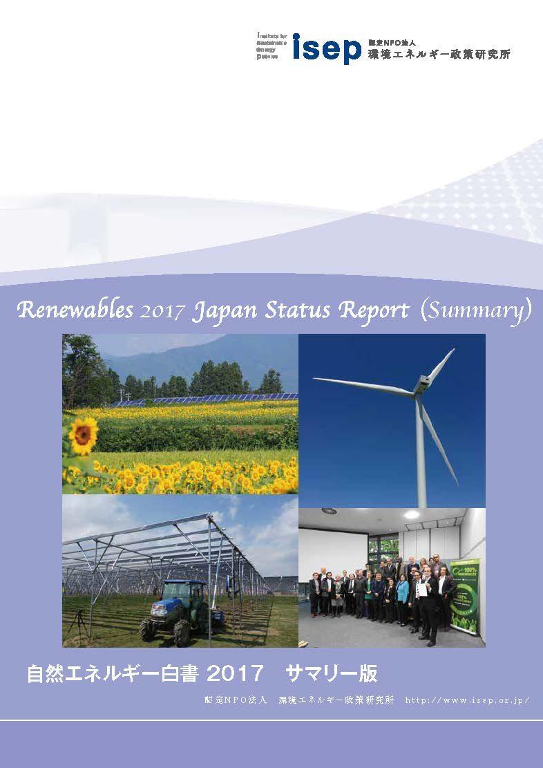 自然エネルギー白書2017サマリー版