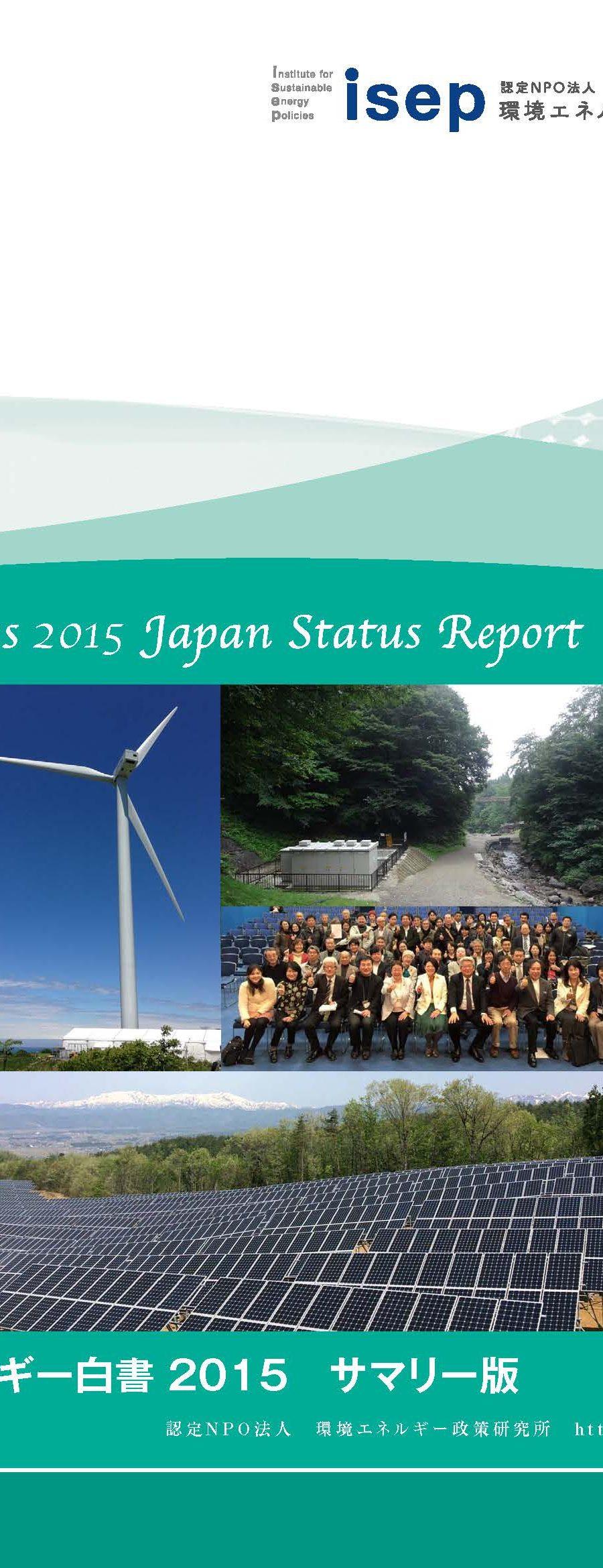 自然エネルギー白書2015サマリー版