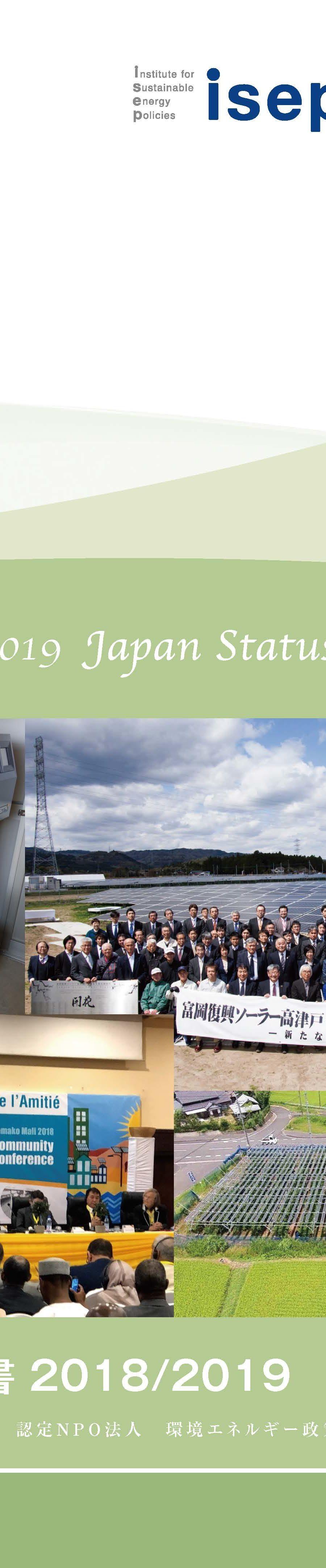 自然エネルギー白書2018/2019サマリー版