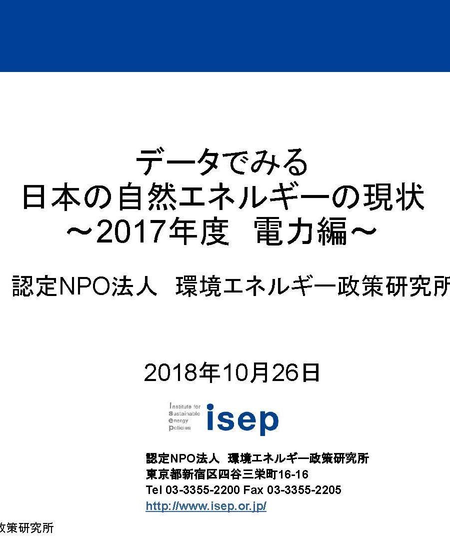 データでみる日本の自然エネルギーの現状(2017年度 電力編)