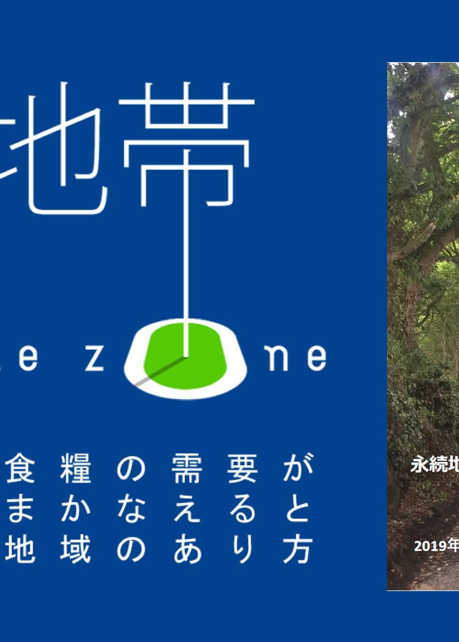 永続地帯2018年度版報告書