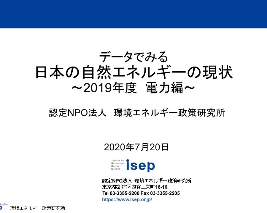 データでみる日本の自然エネルギーの現状(2019年度 電力編)