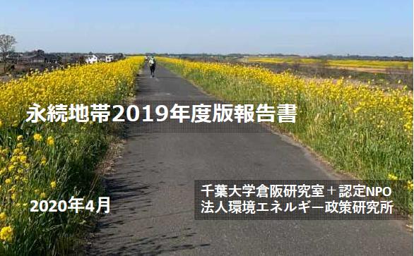 永続地帯2019年度報告書都道府県分析