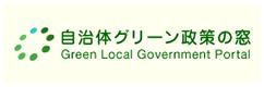 自治体グリーン政策の窓