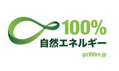 自然エネルギー100%プラットフォーム