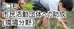 市民活動団体への助成環境_バナー(150px-60px)