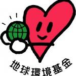 ※ 本イベントは独立行政法人環境再生保全機構地球環境基金の助成を受けて開催します。