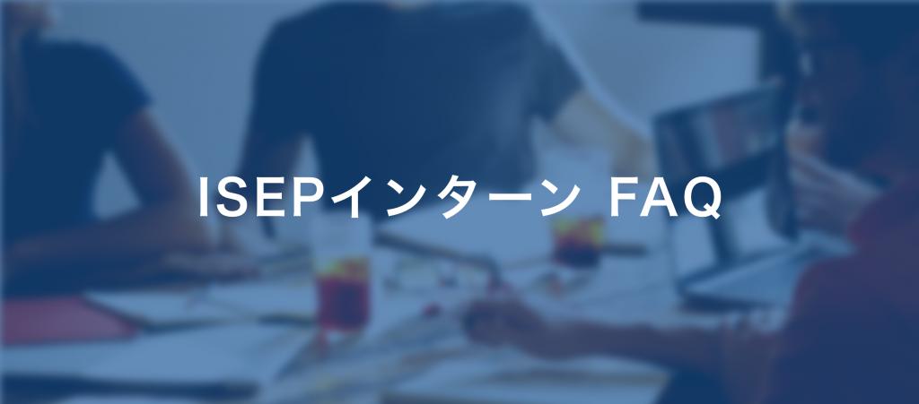ISEP Intern FAQ