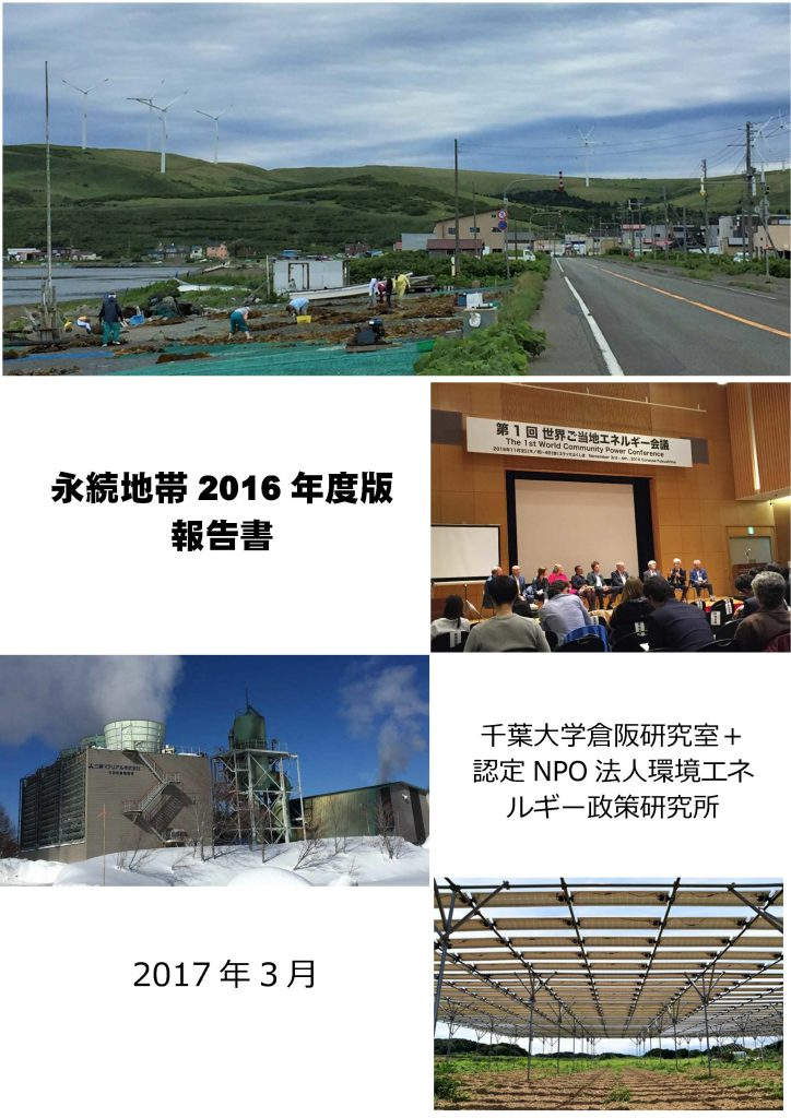 永続地帯2016年度版報告書