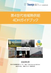 4DHガイドブック