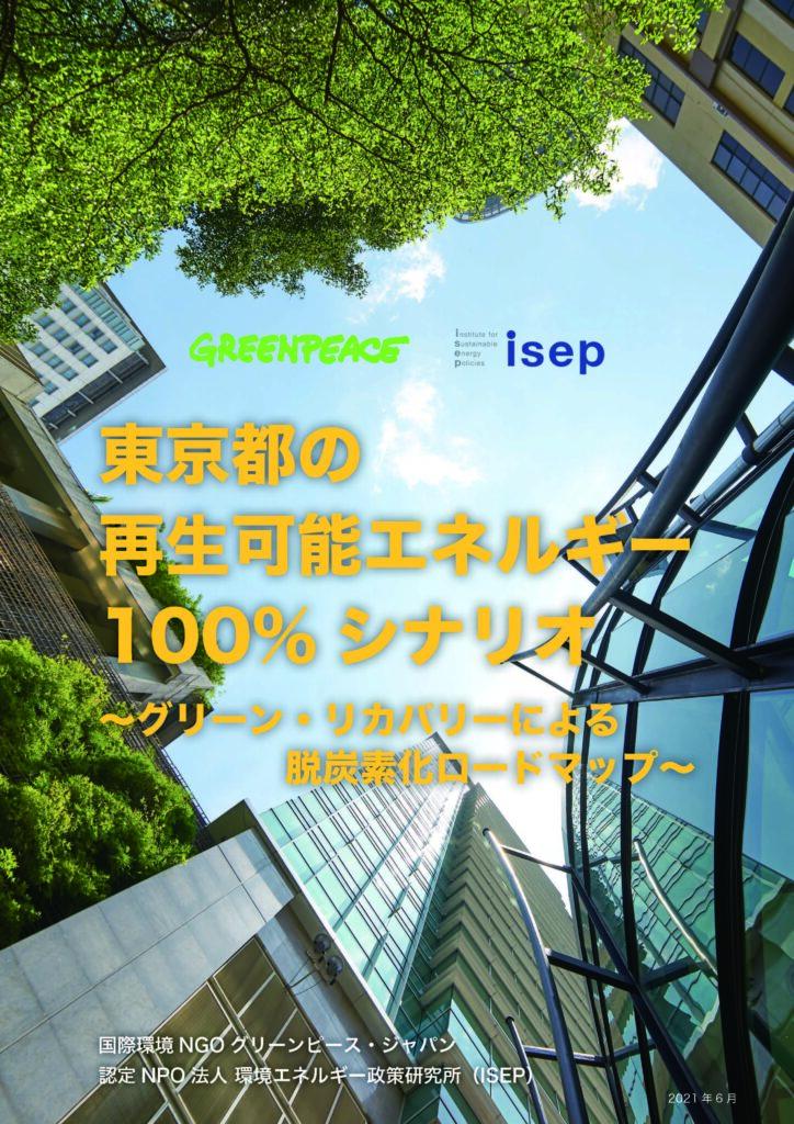 東京都の再生可能エネルギー100%シナリオ